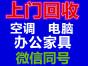 武汉空调回收 二手电脑回收 办公家具上门回收快