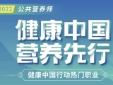 十堰公共营养师培训