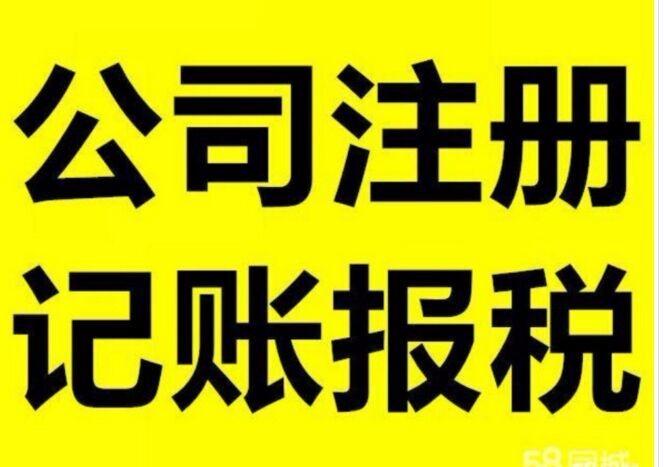 工商年检年审湛江金信财务公司代理营业执照
