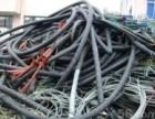 上虞市公司电缆回收,厂房淘汰废旧电线电缆回收