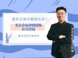 北京市昌平区房产买卖律师事务所收费