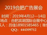 2019合肥广告展会