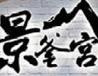 景釜宫韩餐 诚邀加盟