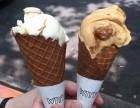网红冰淇淋加盟 免收加盟费 名额有限 马上留言