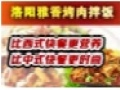 雅香烤肉拌饭加盟