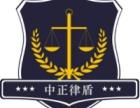 海南中正律盾法律服务有限公司