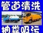 大同市及其周边专业疏通马桶专车清化粪池24小时服务