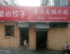 外卖手工水饺店4000全套转让