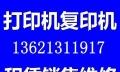 北京专打印机维修 、复印机维修、硒鼓加粉、快速上门