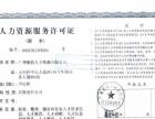 代办湛江五险,全国社保均可操作,骏伯12年行业经验