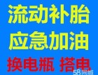 沈阳沈北新区上门连电瓶,救援拖车价格