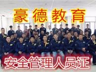 深圳安全管理员证及企业负责人证哪里报名,怎么考试