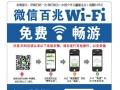 【尤尼赚钱路由器】加盟官网/加盟费用/项目详情