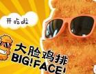 郑州大脸鸡排加盟骗局是真是假一看便知!