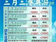 3月29日三月三(动车往返)香港、澳门六日精品游,报名送大礼哟