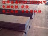 供应DT4C纯铁板 DT4C纯铁圆棒 进口纯铁扁钢