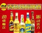 啤酒招商 啤酒代理 啤酒批发 枸杞啤酒代理