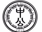 潍坊网站建设,潍坊APP开发,潍坊公众号开发-山东中公网络