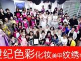 株洲学化妆优惠的学校-株洲世纪色彩化妆学校