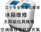 江宁制冷专业维修 空调移机充氟清洗冰箱 洗衣机 热水器 回收