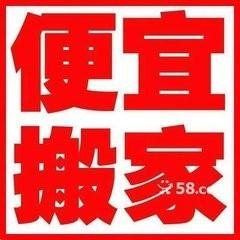 菏泽开门红搬家公司,开业较早, 服务较好5521177
