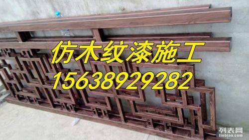 木纹漆,仿木纹漆,钢管木纹漆,水泥木纹漆厂家仿木漆价格