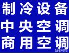 杭州长期高价回收二手中央空调库存物资