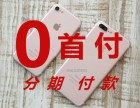 分期付款iPhone XS 手机办理需要条件