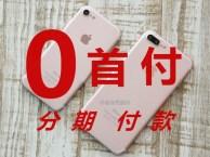 分期付款付款买苹果8手机,买手机分期0利息