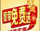 (强力推荐)重庆长城宽带(电视免费看)