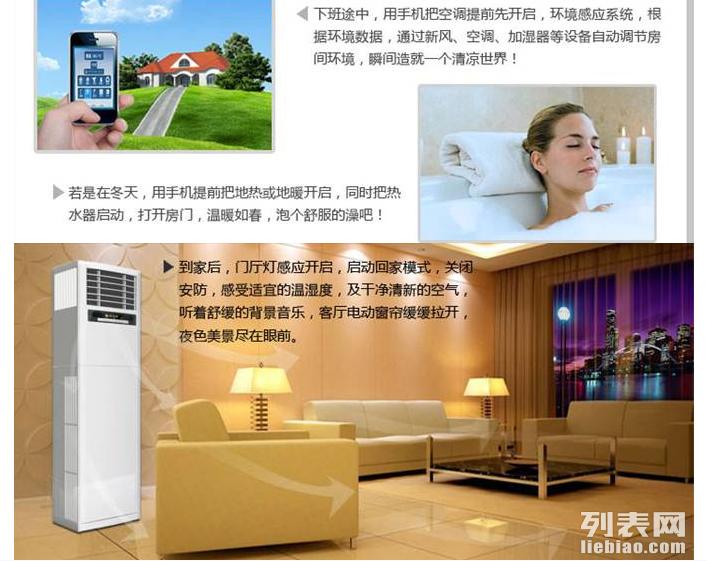 广州扬子智能家居系统加盟代理原装现货图片