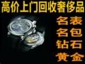 仙游回收黄金铂金钻石名表手机抵押典当