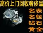 西平名表名包手表回收珠宝首饰钻石回收抵押典当