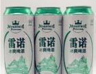德国海态啤酒,诚招代理
