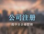 天津滨海新区注册一个公司多长时间?
