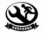 全国联保)绵阳海尔集成灶各区维修收费多少?