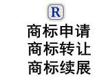 重庆万盛丛林商标注册 商标公司 知识产权