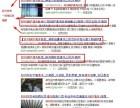 郑州市金水区花园路街道百度排名
