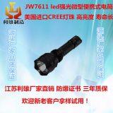 JW7611 防水防爆手电筒 led强光微型便携式电筒工作灯