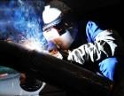 大岭山电焊工培训学校,学技术考焊工证去哪里报名