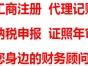 工商注册 代理记账 纳税申报 请找德睿会计公司