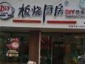 火爆的创业开店项目 DIY铁板饭加盟