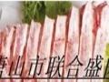 联合盛肉业 联合盛肉业加盟招商