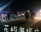 辽宁东戴河芷锚湾花屿海旅店欢迎新老朋友光临