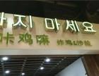 咔鸡嘛韩国炸鸡加盟优势有哪些?