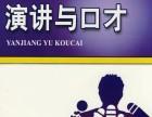 广州口才演讲能力训练哪家学校更好