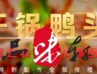 北京哪有干锅鸭头加盟—全部费用多少钱