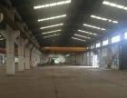 东莞企石 全新重工业厂房 12米高 10吨现成航车