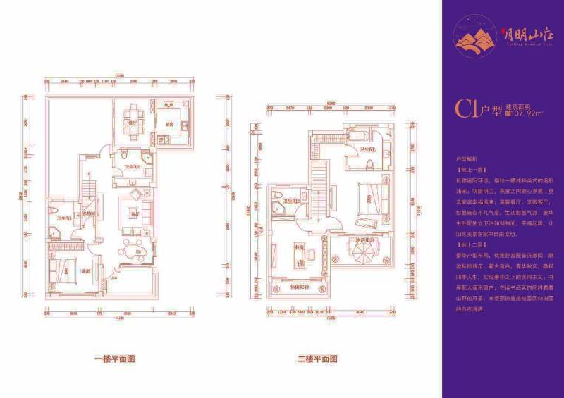 火山口公园旁月明山庄纯别墅小区117平米精装别墅