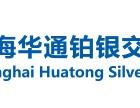 上海华通铂银交易市场介绍: